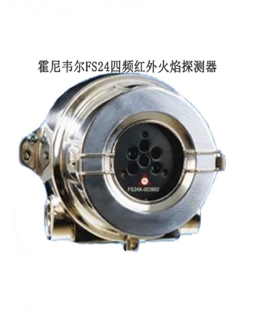 FS24X四頻紅外火焰探測器