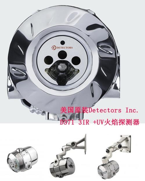 Detectors Inc. 火焰探測器